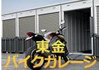 バイク専用レンタルコンテナ「東金バイクガレージ」